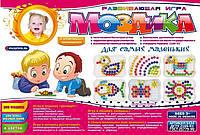 Детская Мозаика для самых маленьких Максимус