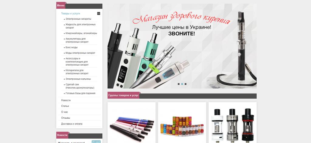 SEO-тексты для сайта электронных сигарет, Харьков