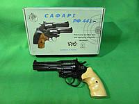 Револьвер Сафари РФ - 441 М