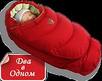 """Пуховый конверт-трансформер на меху """"Alaska"""" Size control (Красный+овчина), синтетический пух  """"Fluffy balls"""""""