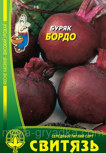 Бордо 20 г (сс) буряк СВ