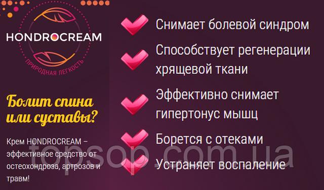 Крем Hondrocream от травм и болей в суставах Подробнее: http://topsop.com.ua/p409928856-krem-hondrocream-travm.html