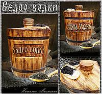 Декоративная бутылка Ведро водки, оригинальный подарок мужчине