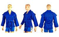 Кимоно- куртка самбо синее Matsa