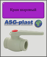 Кран шаровый 40 ASG-plast полипропилен