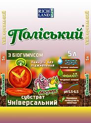Субстрат універсальний з біогумусом Поліський 2,5 л