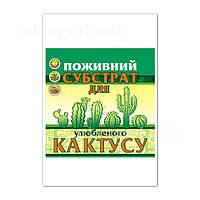 Субстрат, грунт для кактусов 3 л pH 5,5-7,0