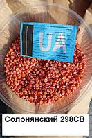 Гибрид кукурузы Солонянский 298СВ (ФАО 280)