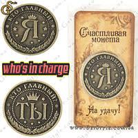"""Монета на удачу - """"Who's in Charge"""""""