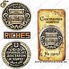 "Монета на удачу - ""Riches"""