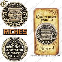 "Монета на удачу - ""Riches"", фото 1"