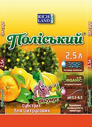 Субстрат для цитрусових Поліський 2,5 л