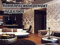 Комплексный ремонт квартир Николаев