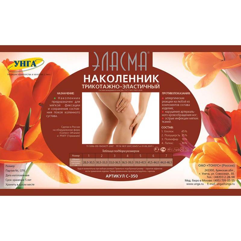 Наколенник трикотажно-эластичный ЭЛАСМА р 3 (ИМН) арт.350