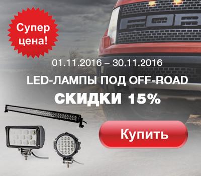 LED лампы offroad