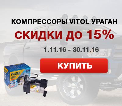 Автокомпрессоры Vitol