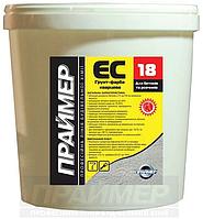 Праймер Грунт-краска кварцевая для декоративных штукатурок ЕС-18, 5кг