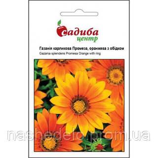 Газания Промеза, оранжевая с ободком 10 гран.  Садыба Центр