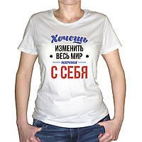 """Женская футболка """"Хочешь изменить весь мир - начни с себя"""", фото 1"""