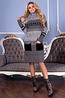 Женское вязаное платье с карманами Мулине Modus серый/черный   44-48 размеры