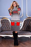 Женское вязаное платье с карманами Мулине Modus серый/алый 44-48 размеры