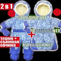 Детский ОСЕННИЙ ЗИМНИЙ ВЕСЕННИЙ термокомбинезон-трансформер р. 80 как конверт р. 68 со съёмной овчиной 3245