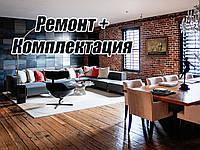 Ремонт квартир + комплектация