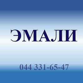 Эмали