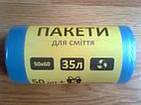 Поліетиленові сміттєві пакети, мішки для сміття, міцні 35 л / 55 шт, сміттєвий пакет, фото 3
