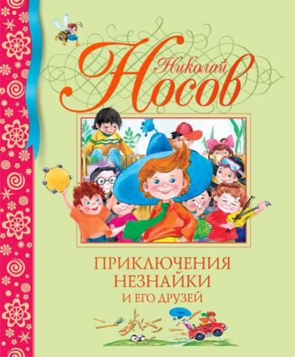 Приключения Незнайки и его друзей. Автор: Николай Носов