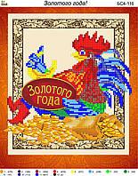 Схема для вышивки бисером Золотого года