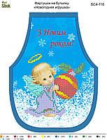 Схема для вышивки бисером фартушок на бутылку Новогодняя игрушка