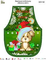 Схема для вышивки бисером фартушок на бутылку Веселих свят