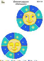 Схема для вышивки бисером новогодняя игрушка Солнышко