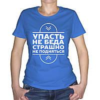 """Женская футболка """"Упасть не беда страшно не поднятся"""""""