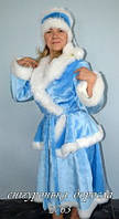 Карнавальный новогодний костюм Снегурочка голубой