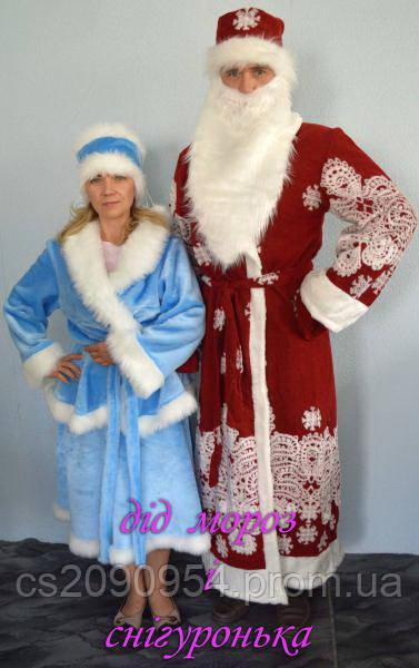 Комплект костюм Дед Мороз и Снегурочка голубая