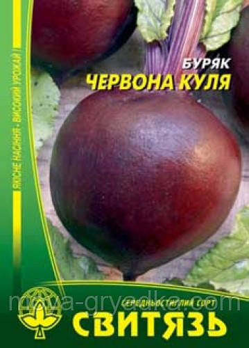 Червона куля 10 г (сс) буряк СВ