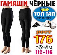 """Гамаши женские Х/Б черные ТМ """"ТОП-ТАП"""" Украина   176 (112-116)  ЛЖЗ-148"""