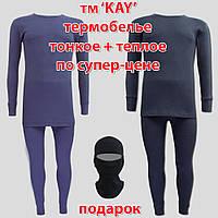 ТЕРМОБЕЛЬЕ мужское в Украине. KAY-2 комплекта, Синий-тонкий, Черный- теплый 175рост