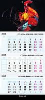 Календарі 3-х секційні