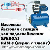 Насосная бытовая станция для водоснабжения SPERONI RAM 4 (нерж. с эжектором)