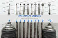 Фрезы шарики алмазные для маникюра купить Чернигов,Житомир,Харьков,Львоа