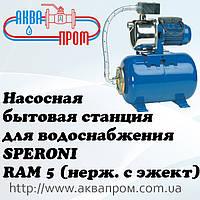 Насосная бытовая станция для водоснабжения SPERONI RAM 5 (нерж. с эжектором)