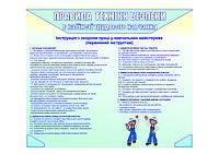 Правила техники безопасности в кабинет трудового обучения