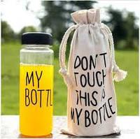 My Bottle + чехол! Спортивная бутылка