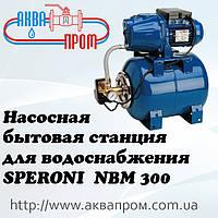 Насосная бытовая станция для водоснабжения SPERONI NBM 300