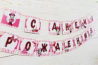 Праздничная гирлянда С дгнем рождения Минни Розовая, фото 1