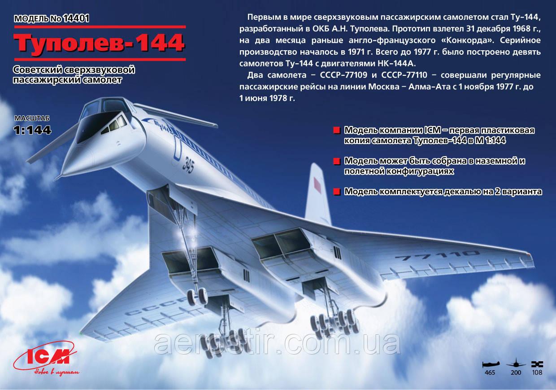 Самолет Ту-144 1/144 ICM