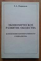 Е. А. Паршаков Экономическое развитие общества
